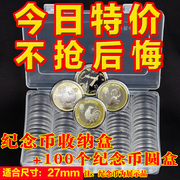 Zodiac collection box coins coins 27MM New Year's money in 2016 of the year of the monkey in the year of the year in 2017 to commemorate the coin box