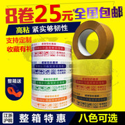 Taobao warning tape sealing tape packing tape sealing tape express with transparent tape wholesale custom