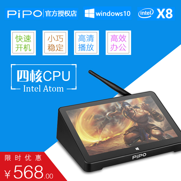 pipo/Platinum X8s Dual System 7 inch Tablet PC mobile phone Bluetooth photo print server Windows
