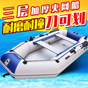 Three of the four rubber boats thickened hard bottom fishing boat motor inflatable boat kayak assault hovercraft network folder