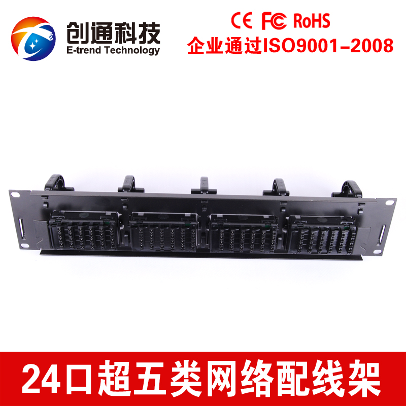 Factory outlets, 2U19 inch, 24 ports, network distribution frame, phosphor bronze, gold plated wire, ring cabinet, wiring device