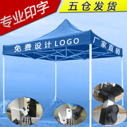 Outdoor advertising tent awning canopy stall printing folding umbrella umbrella umbrella tent telescopic legs
