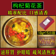 Herbal tea detoxification Quhuo chrysanthemum yellow chrysanthemum Mingmu eye drop up eye eye fatigue of Ningxia wolfberry Chrysanthemum Tea