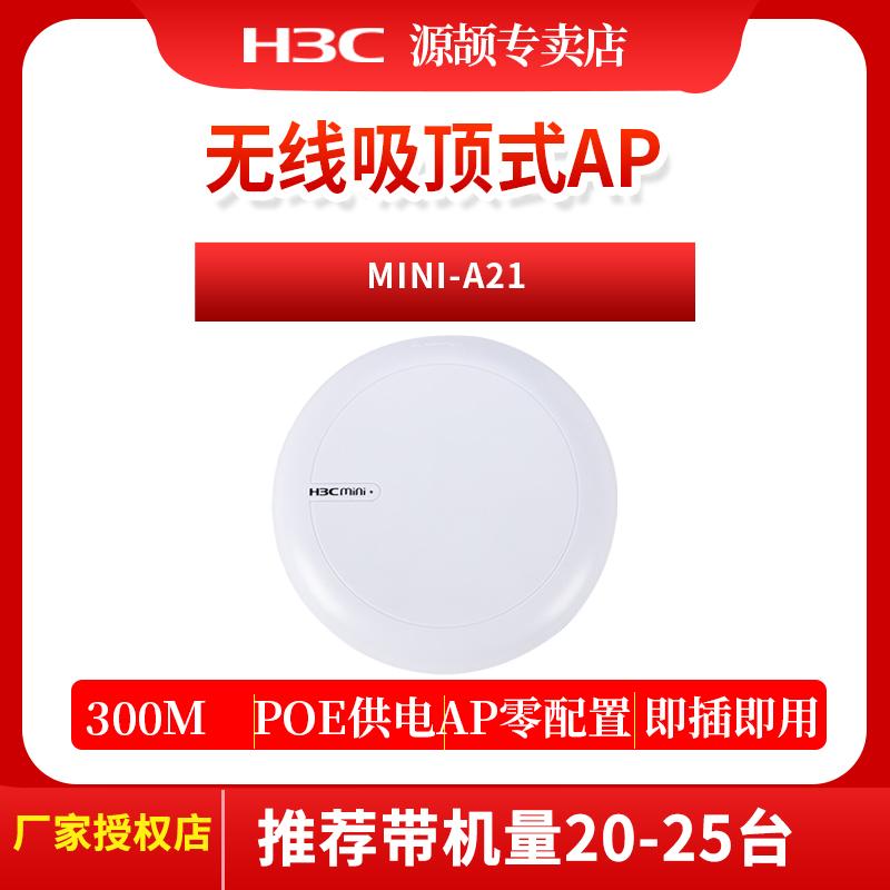 华三(H3C)300M 无线吸顶AP 企业级wifi接入 POE供电 Mini A21