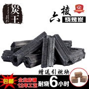 Flammable charcoal barbecue charcoal barbecue charcoal smokeless carbon carbon Hot pot green fruit resistance mechanism charcoal charcoal carbon