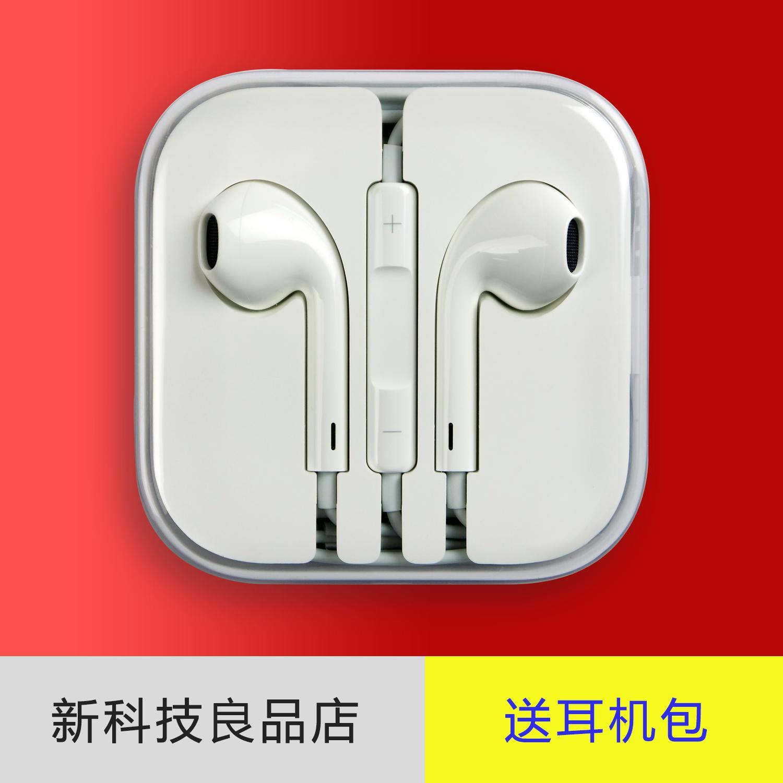 新科技良品店EarPods苹果耳机iphone7Plus 6s 5s iPad有线控包邮