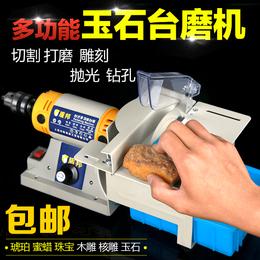 盾邦多功能台磨机玉石雕刻机琥珀蜜蜡打磨机佛珠抛光机切割机电磨