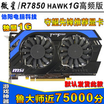 ASUS HD7850 1GD5 high-end gaming graphics cards seconds GTX750Ti GTX660 R9 370 7870 2G
