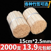Hot dog sausage bamboo wholesale 15cm*2.5mm disposable Oden small bamboo stick short barbecue chicken sausage