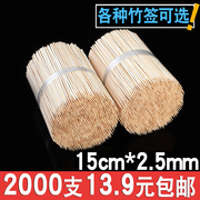 Hot dog sausage bamboo batch 15cm*2.5mm disposable Oden small bamboo stick short barbecue chicken sausage