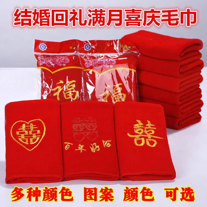 新婚满月回礼大红色毛巾喜庆婚礼结婚红手帕喜手绢小方巾单条礼盒