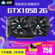 Eat chicken Ming shadow GTX1050 2G graphics will chase gtx1050ti independent computer graphics 4G gtx750ti seconds