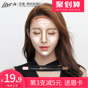 Love means double STICK CONCEALER high light & shadow silhouette face stereo V repair Yan Biying high light pen silkworm paste