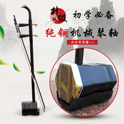 Erhu, erhu Acer copper shaft sea law adult beginners erhu playing factory direct shipping
