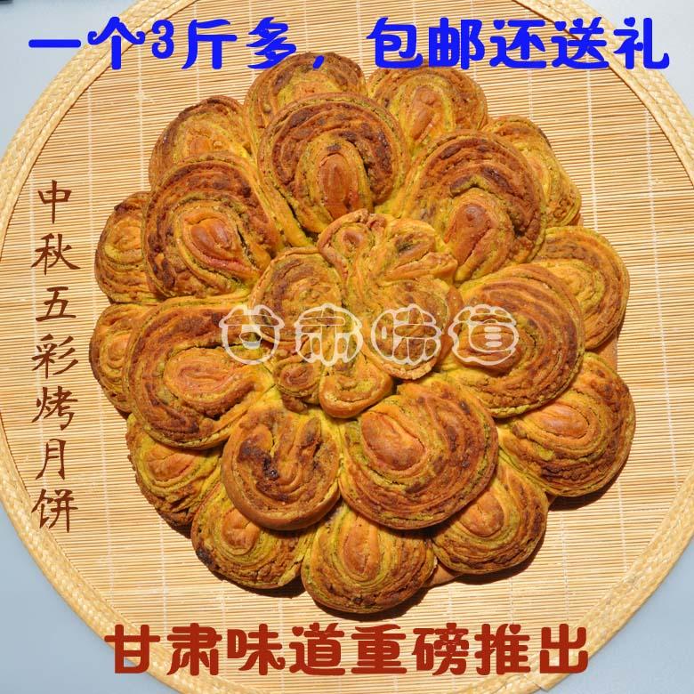 甘肃特产 花式烤月饼 特色古老面点零食 一个三斤重39.8元包邮