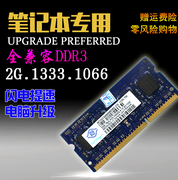 2G DDR3 13331066 notebook memory three generation PC3 850010600 compatible double pass 4G