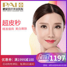 Peng love super skin freckle skin beauty acne acne tattoo tattoo whitening complex treatment does not hurt the skin