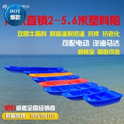 Plastic boat fishing boat fishing boat assault boat double-breed fishing boat Tendon boat cleaning sightseeing plastic boat