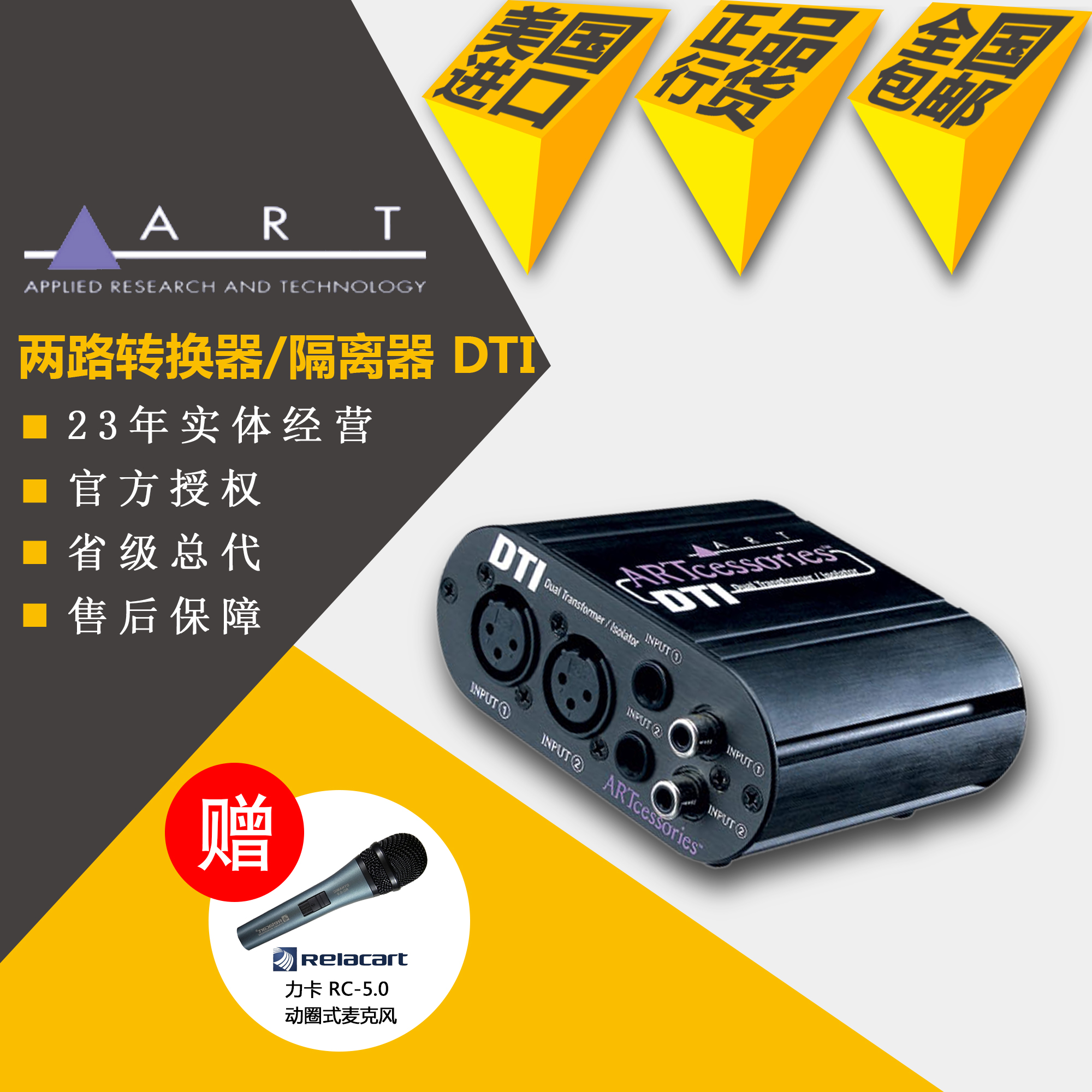 category:Effector (stage),productName:ART DTI two-way
