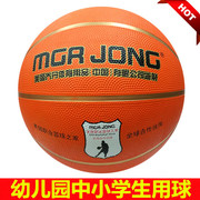 5 outdoor children's basketball primary school No. 7 cement rubber ball kindergarten, No. 4, wear authentic basketball