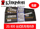Original KVR800D2N6 / 2G-SP 2G 800 desktop memory of the second generation 2GB DDR2 and 667