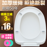 General toilet closet cover thickened descending toilet cover type U type V type O old-fashioned toilet cover