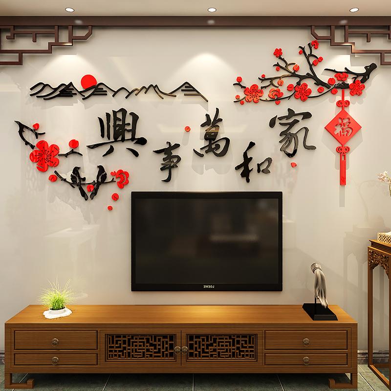 古典家兴山水画春节喜庆3D立体墙贴书房客厅沙发电视背景墙装饰贴