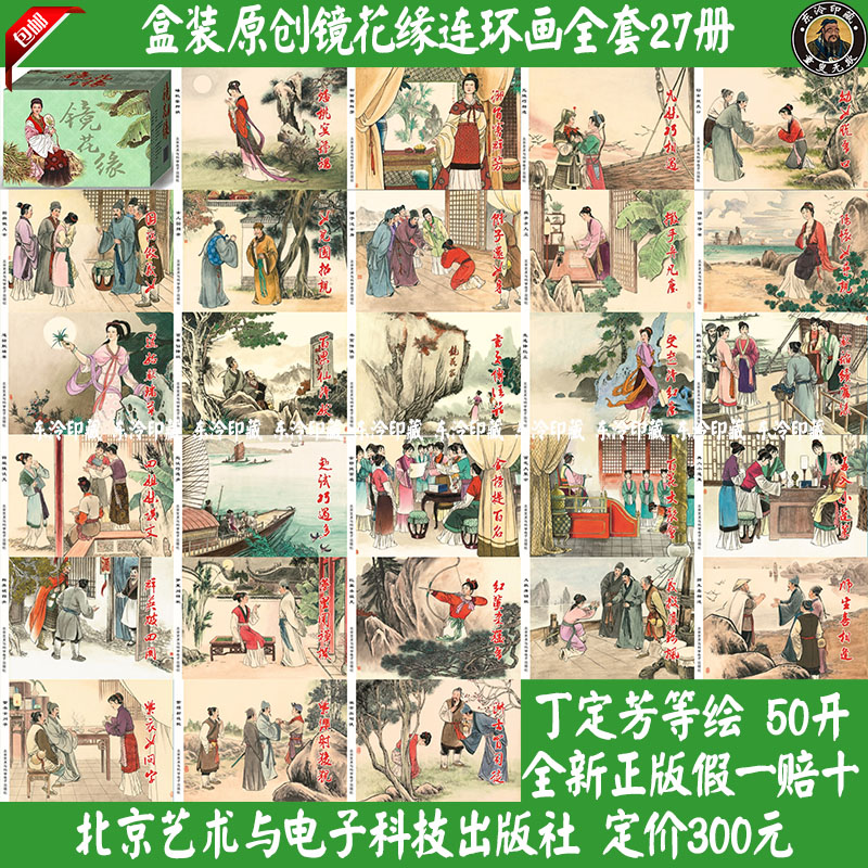 Купить Комиксы в Китае, в интернет магазине таобао на русском языке