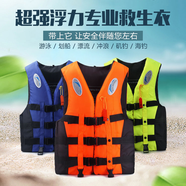 CE certification discounts floating flood every day life jacket buoyancy clothing for children surfing adult fishing vest