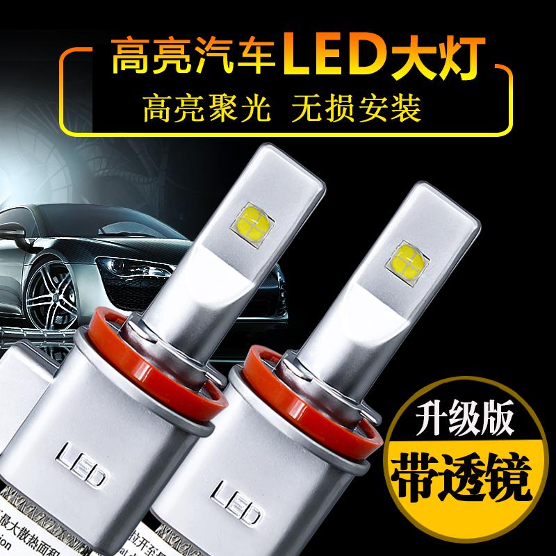 汽车led大灯H1h7h4h11灯泡超亮雾灯前大灯远光灯近光改装12v车灯
