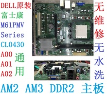 Dell 2010 original Foxconn m61pmv series cl0430 A00 A01 A02 AM2 main board