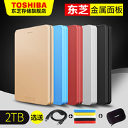 Toshiba mobile hard disk 2TB speed transmission USB3.0 2.5 inch metal Alumy series large capacity