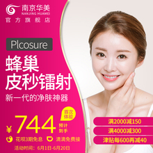 Nanjing gorgeous plastic ice with the same kind of skin psionic laser skin brightening whitening skin to tattoo skin