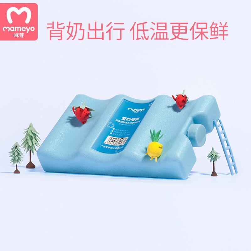 咪芽波浪蓝冰包母乳保鲜背奶包搭配保鲜盒注水冰冻可反复使用冰盒