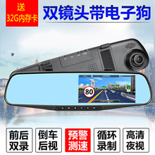 Car driving recorder dual lens with electronic dog image HD night vision mirror one machine