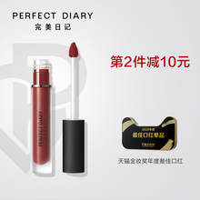 Perfect diary Matte Lip Glaze female student face soft mist dye lip liquid lip gloss lip color lipstick lasting whiteness