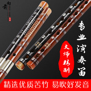 Baoshang Bamboo flute Manufacturers Direct adult musical instruments high-grade performance Bamboo Flute Beginner Flute Beginners