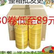 Functional direct marketing Scotch tape sealing tape m Taobao courier packing tape boxes wholesale