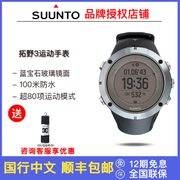 SUUNTO Chung extension watch AMBIT3 Extension 3PEAK outdoor running waterproof sapphire sports watch