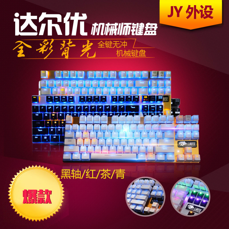 JY peripherals shop total optimal mechanic RGB backlight mechanical keyboard black/red/tea/green axis game keyboard