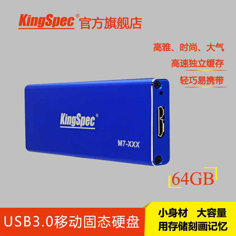 Jin Shengwei, KingSpec, 64G, USB3.0, mobile SSD, high speed, external, light and portable mail