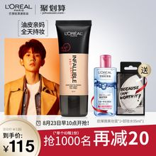 L'Oreal make-up constant color color holding matte oil control 24 hours liquid foundation BB cream lasting concealer does not remove makeup