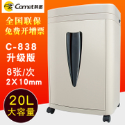 Comet office shredder C-838 electric household mute file shredder 4 confidential Quanguolianbao