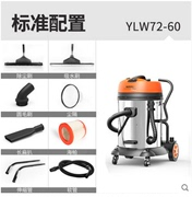 Million liters of power YLW72-75 double motor 60L water suction vacuum cleaner 2400W dry and wet 2