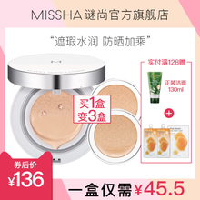 Missha/Mystery still air cushion BB cream CC cream 1+2 Moisturizing Concealer Brighten Red Foundation liquid Student Korea Genuine