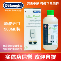 imported Delonghi / Delong coffee machine detergents cleaning cleaning liquid liquid 500ml