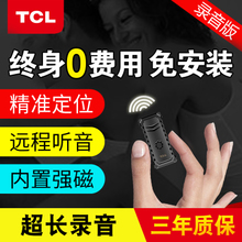 TCL car GPS positioning tracker vehicle car phone positioning find people software derailment personal tracker