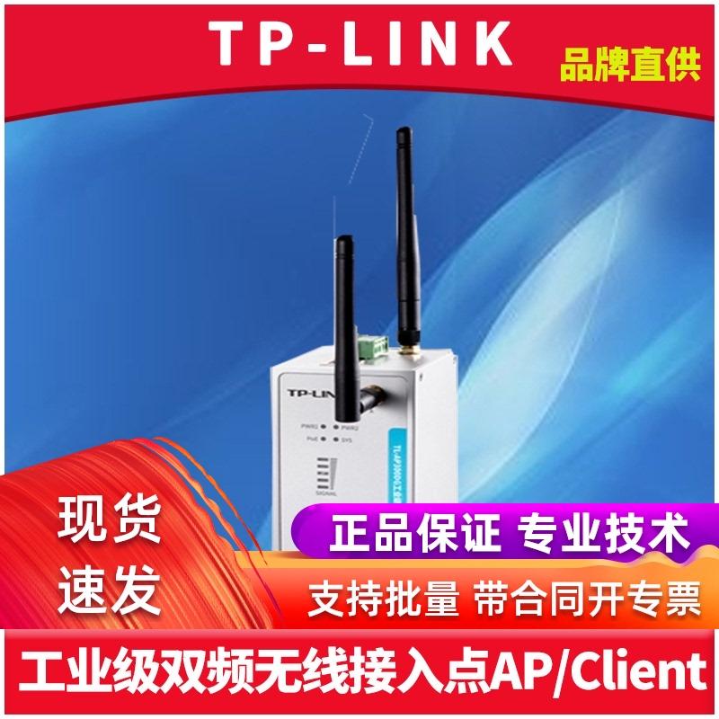 顺丰TP-LINK TL-AP300DG工业级双频无线接入点AP全向网络覆盖wifi接收器PoE供电导轨式防尘耐高低温APP远程