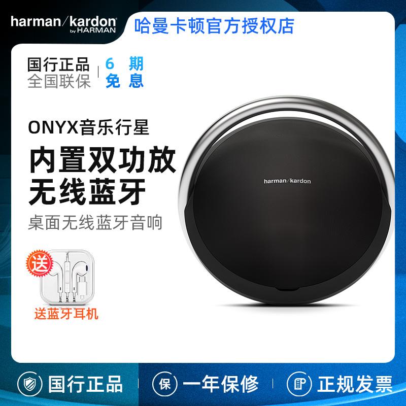 哈曼卡顿 onyx音乐行星无线蓝牙便携音响小音箱超重低音大功率