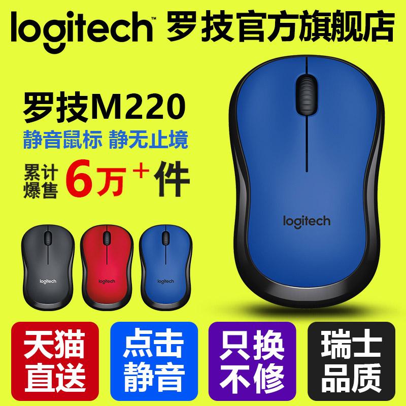 c847e867260 [Official flagship store] Logitech M220 silent wireless mouse notebook  desktop computer office M186 upgrade